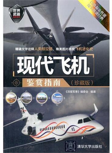 现代飞机鉴赏指南(珍藏版)(世界武器鉴赏系列)
