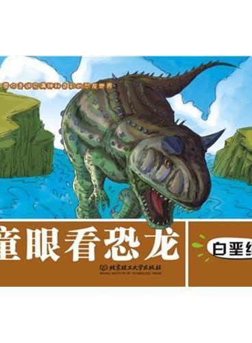 童眼看恐龙——白垩纪