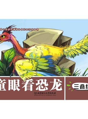 童眼看恐龙——三叠纪