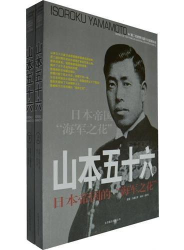 二战十大名将丛书 :山本五十六(上下)