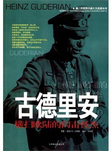 二战十大名将丛书 :古德里安(上下)