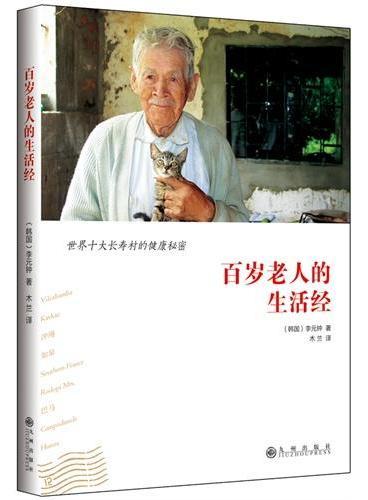 百岁老人的生活经(走进世界十大长寿村,拜访三十余位逾百岁寿星,探寻百岁老人的健康秘密)