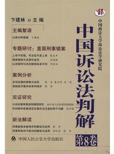 中国诉讼法判解(第八卷)