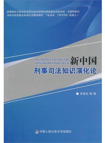 新中国刑事司法知识演化论