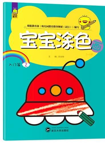 宝宝涂色画·3-4岁·入门篇(宝宝涂色第一课,开发绘画潜能,促进左右脑同步开发)