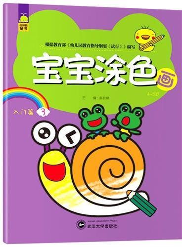 宝宝涂色画·4-5岁·入门篇(宝宝涂色第一课,开发绘画潜能,促进左右脑同步开发)