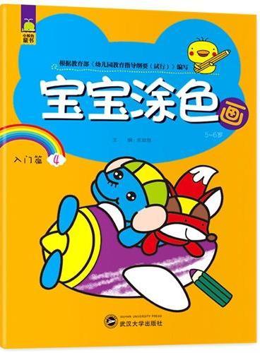 宝宝涂色画·5-6岁·入门篇(宝宝涂色第一课,开发绘画潜能,促进左右脑同步开发)