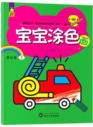 宝宝涂色画·3-4岁·基础篇(宝宝涂色第一课,开发绘画潜能,促进左右脑同步开发)