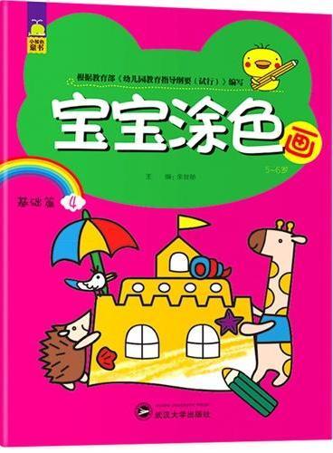 宝宝涂色画·5-6岁·基础篇(宝宝涂色第一课,开发绘画潜能,促进左右脑同步开发)