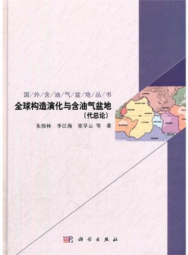 国外含油气盆地系列丛书·全球构造与油气分布