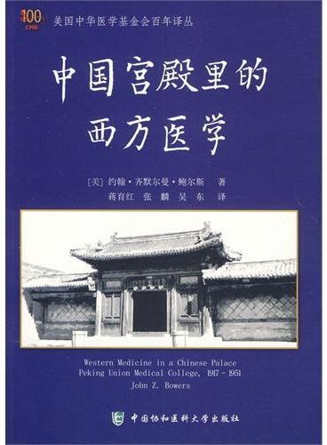 中国宫殿里的西方医学