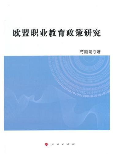 欧盟职业教育政策研究(J)