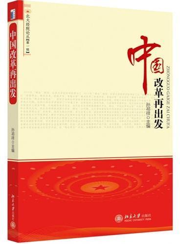 中国改革再出发