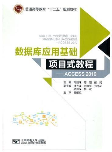 数据库应用基础项目式教程-Access 2010