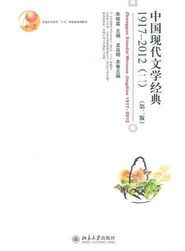 中国现代文学经典1917-2012(二)(第二版)