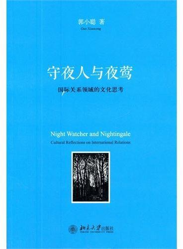 守夜人与夜莺——国际关系领域的文化思考