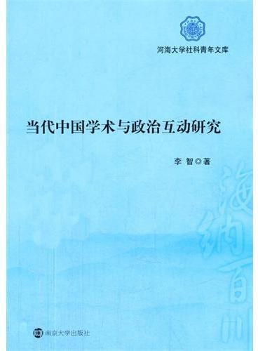 当代中国学术与政治互动研究