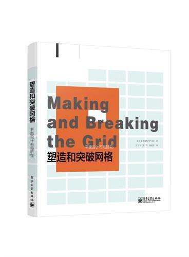 塑造和突破网格:平面设计布局研究(全彩)