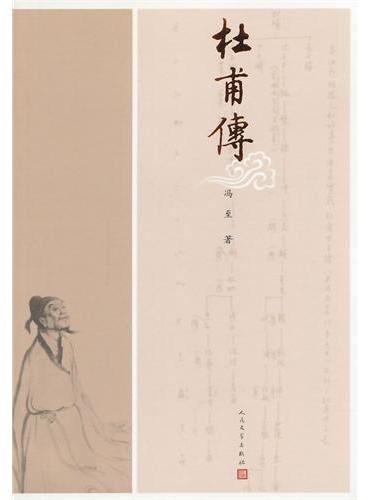 杜甫传(图文本)