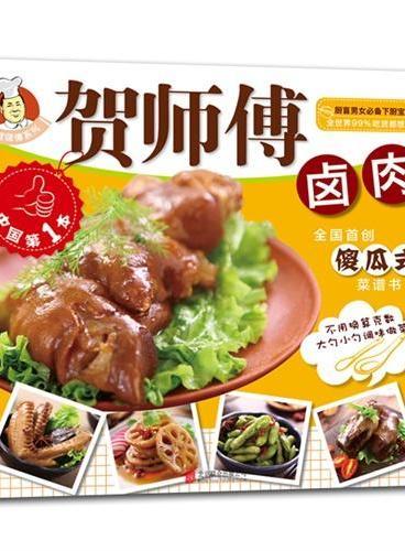 贺师傅系列-卤肉