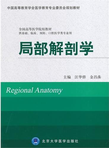 局部解剖学(供基础、临床、预防、口腔医学类专业用)
