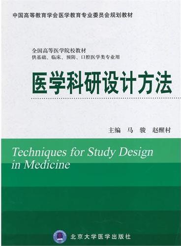 医学科研设计方法(供基础、临床、预防、口腔医学类专业用)