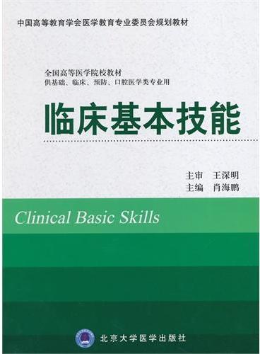 临床基本技能(供基础、临床、预防、口腔医学类专业用)