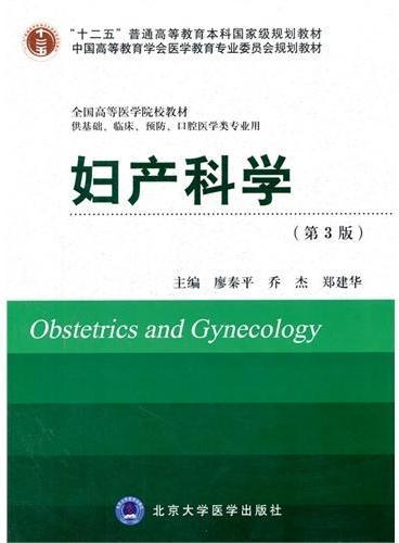 妇产科学(第3版)(十二五)(供基础、临床、预防、口腔医学类专业用)
