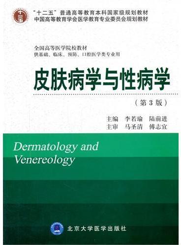 皮肤病学与性病学(第3版)(十二五)(供基础、临床、预防、口腔医学类专业用)