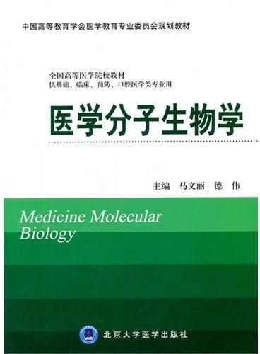 医学分子生物学(供基础、临床、预防、口腔医学类专业用)