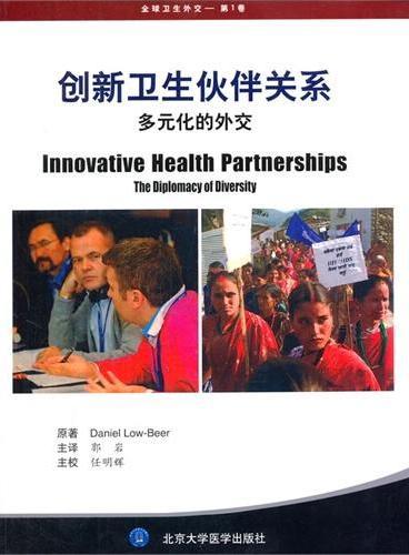 创新卫生伙伴关系——多元化的外交(W)