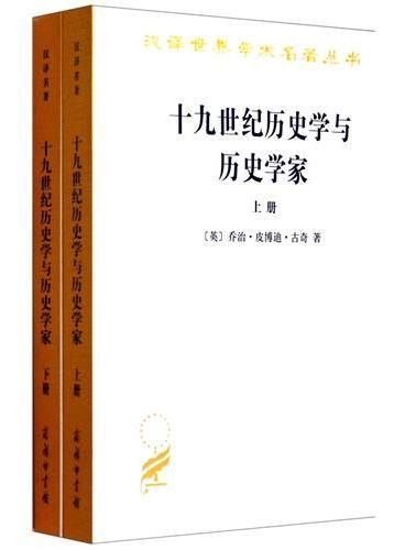 十九世纪历史学与历史学家(全两册)
