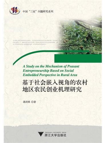 基于社会嵌入视角的农村地区农民创业机理研究