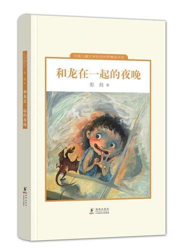 中国儿童文学走向世界精品书系:和龙在一起的夜晚