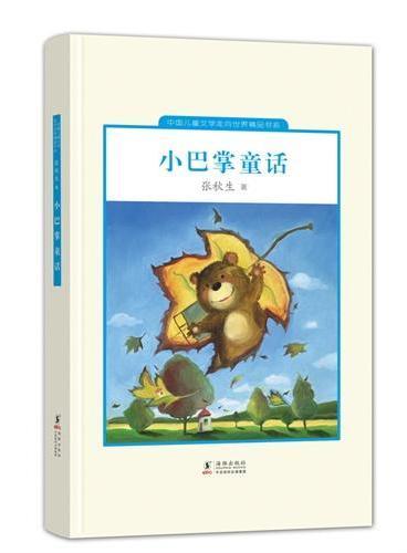 中国儿童文学走向世界精品书系:小巴掌童话