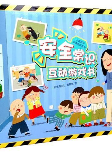安全常识互动游戏书(乐乐趣童书:儿童安全习惯培养,学会自我保护。10个主题场景家中、幼儿园、商场、公园等,含触电、陌生人搭讪、乱穿马路、地震等。翻翻拉拉设计好玩好学。适合2-4岁)
