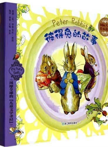 国际大奖绘本花园:彼得兔的故事