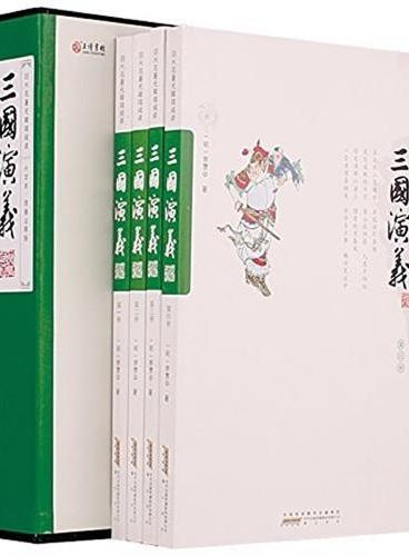 四大名著无障碍阅读:三国演义