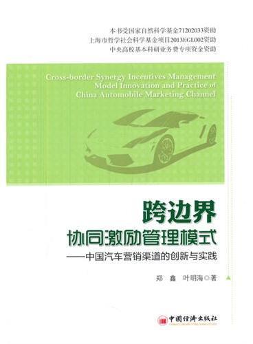 跨边界协同激励管理模式——中国汽车营销渠道的创新与实践
