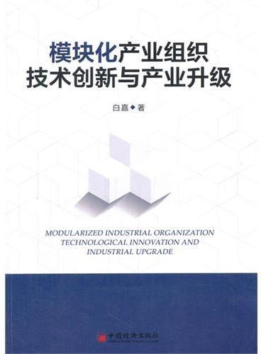 模块化产业组织技术创新与产业升级