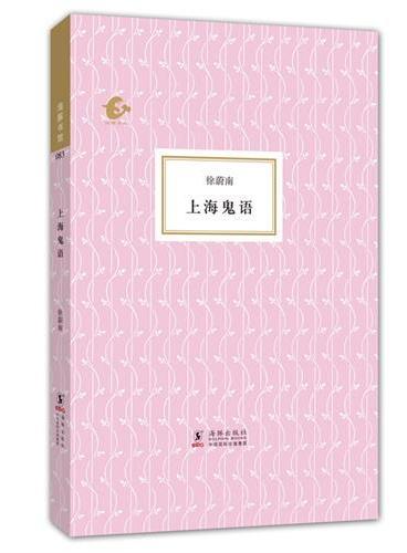 海豚书馆-上海鬼语