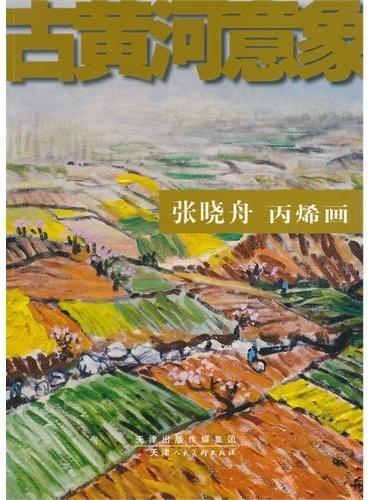 古黄河意象 张晓舟丙烯画