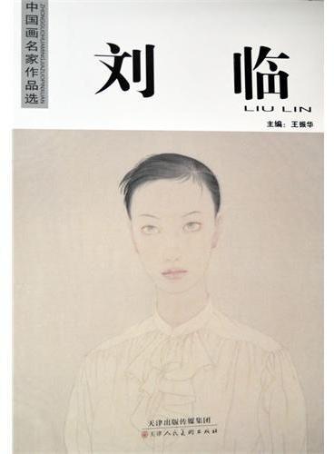 中国画名家作品选 刘临