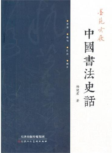 墨苑吟屐-中国书法史话