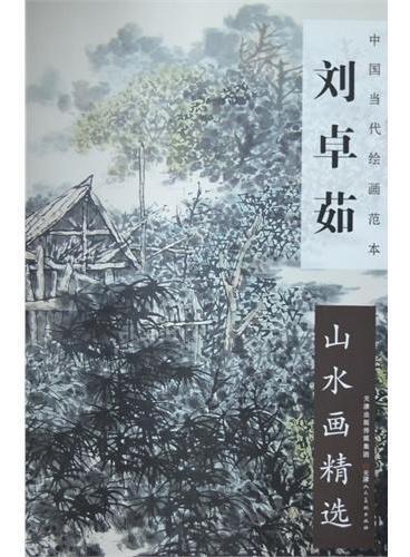 中国当代绘画范本 刘卓茹