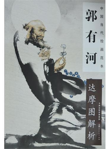 中国当代绘画范本 郭有河