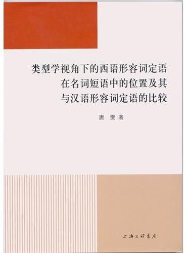 类型学视角下的西语形容词定语在名词短语中的位置及其与汉语形容词定语的比较
