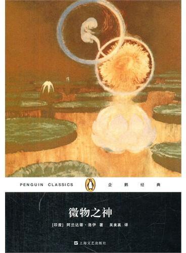 微物之神(精装本)(企鹅经典丛书)