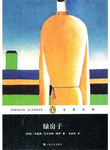 绿房子(精装本)(企鹅经典丛书)