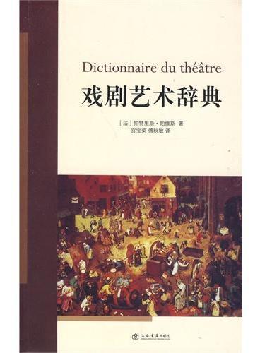 戏剧艺术辞典